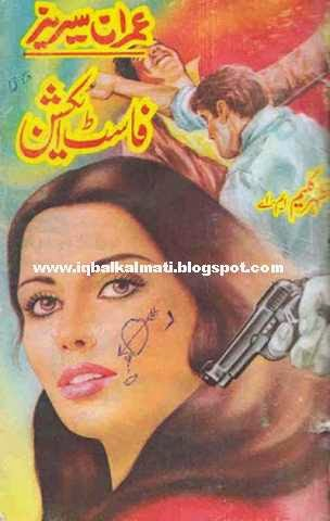 Fast Action Imran Series