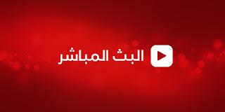 البث المباشر لمباريات اليوم الثلاثاء 21/11/2017