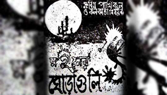 Bhalo Lage - Mohiner Ghoraguli - Hay Bhalobashi