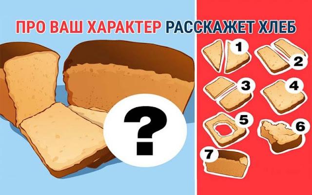 Способ нарезания хлеба раскроет все грани Вашего темперамента
