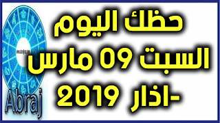 حظك اليوم السبت 09 مارس-اذار 2019