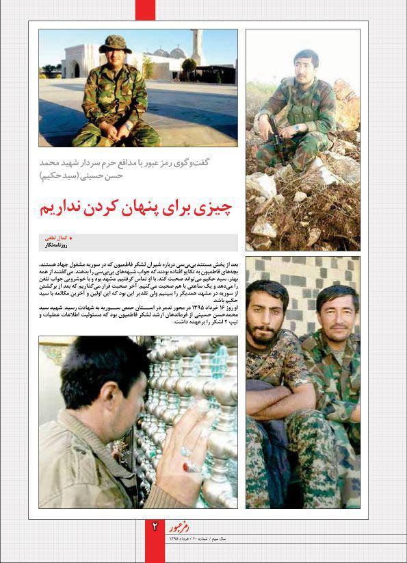 Iran Habiskan 14 Milyar US Rekrut 14000 Syiah Afghanistan Perangi Muslim Suriah