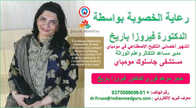 الحصول على رعاية خصوبة شخصية حقاً من قبل الدكتورة فيروزا بارخ إخصائية متخصصة في التلقيح الاصطناعي في الهند