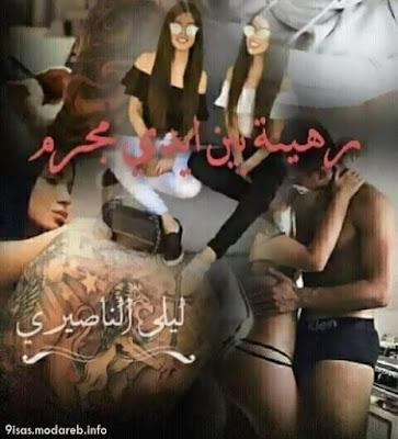 رواية رهينة بين أيدي مجرم
