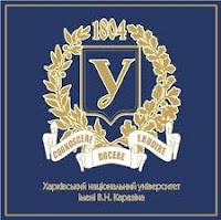 ХНУ Харківський національний університет імені В.Н. Каразіна вступ