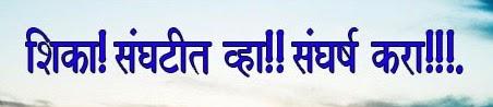 Dr. Ambedkar Quotes slogan In English Hindi Marathi डॉ. बी. आर.  अम्बेडकर  के अनमोल विचार
