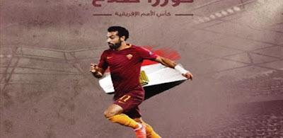 الدولي محمد صلاح