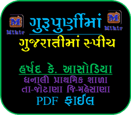 Guru Purnima Story Of Guru Purnima, Guru Prunima Vise Gujaratima, Guru Purnima 2017, Guru Purnima 2018, Importance Of Guru Purnima, Guru Purnima Speech, Guru Purnima Is Also Celebrated, Guru Purnima In Hindi, How To Celebrate Guru Purnima, Guru Purnima Speech In English. Guru Purnima Speech