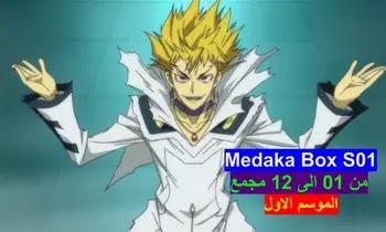 Medaka Box S01 مشاهدة وتحميل جميع حلقات صندوق الاقتراح الموسم الاول من الحلقة 01 الى 12 مجمع