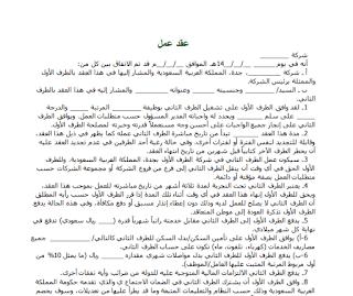 نموذج عقد عمل سعودي لغير السعوديين عربي و انجليزي word 2019