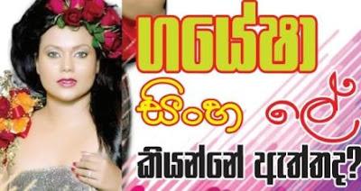 Actress Gayesha Perera sinhale gossip