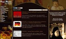 Ιστοσελίδα Ιεράς Μονής Αγιων Αυγουστίνου Ιππώνος και Σεραφείμ του Σάρωφ Τρικόρφου Φωκίδος