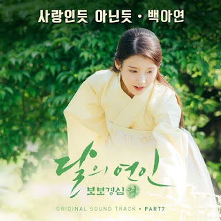 Baek A Yeon (백아연) – A Lot Like Love