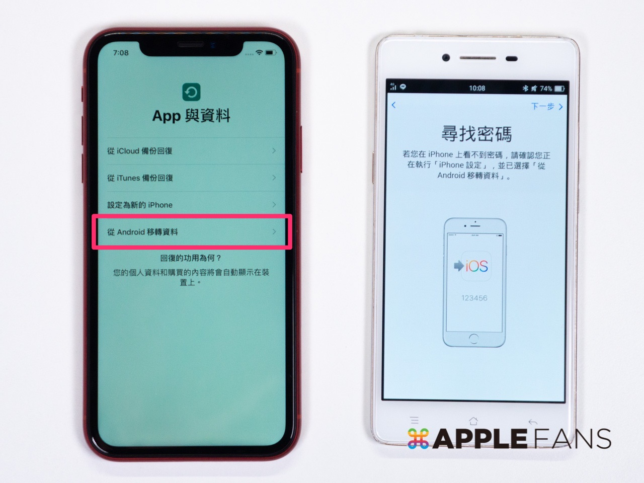 Android 轉 iOS 超簡單!用 Move to iOS 輕鬆轉移資料到 iPhone – APPLEFANS 蘋果迷