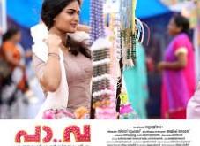 Pava 2016 Malayalam movie watch Online