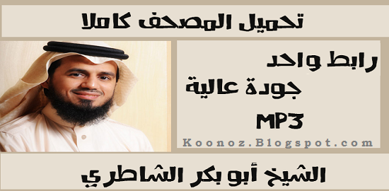 تحميل القران الكريم كاملا بصوت هزاع البلوشي mp3