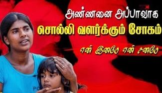 En Iname En Saname | IBC Tamil Tv