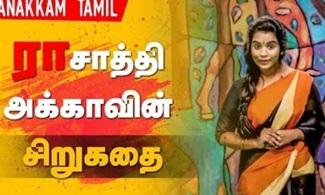 Vanakkam Tamil Sirukathai – IBC Tamil Tv