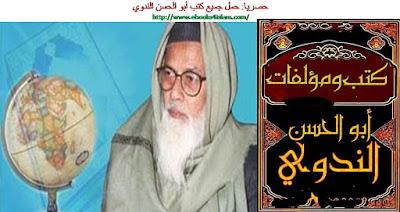 حصريا: حمل جميع كتب ومؤلفات أبو الحسن الندوي pdf على رابط واحد