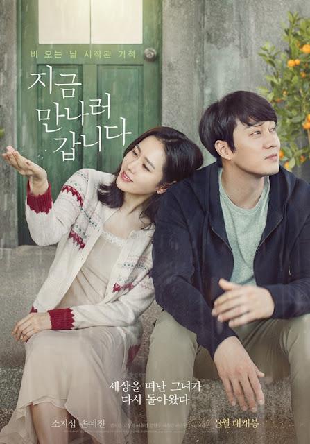 韓國電影-現在很想見你-電影海報
