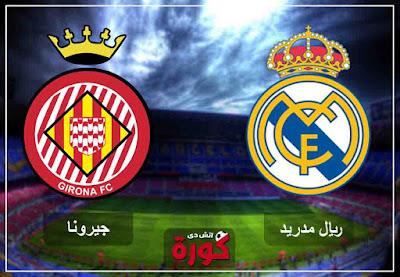 مشاهدة مباراة ريال مدريد وجيرونا بث مباشر اليوم