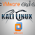 طريقة تثبيت Kali Linux على Vmware من ملف iso