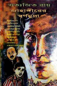 Jahangir-Er Swarnomudra Bengali PDF By Satyajit Ray
