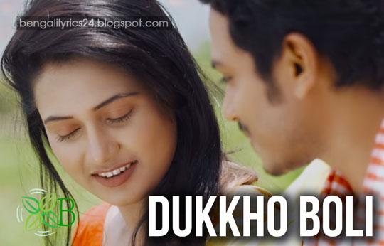 Dukkho Boli, Kazi Shuvo