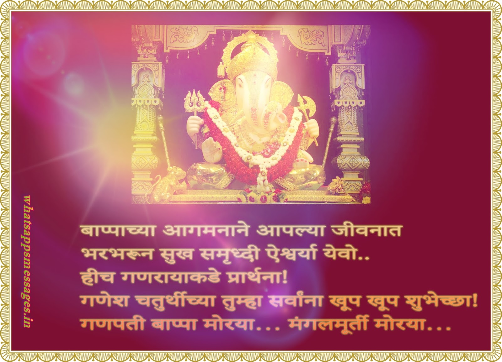 ganesha chaturthi sms wishes messages marathi best sms
