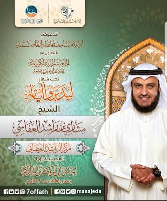 جدول أداء صلاة التراويح و القيام 1438 هـ مشاري راشد #رمضان