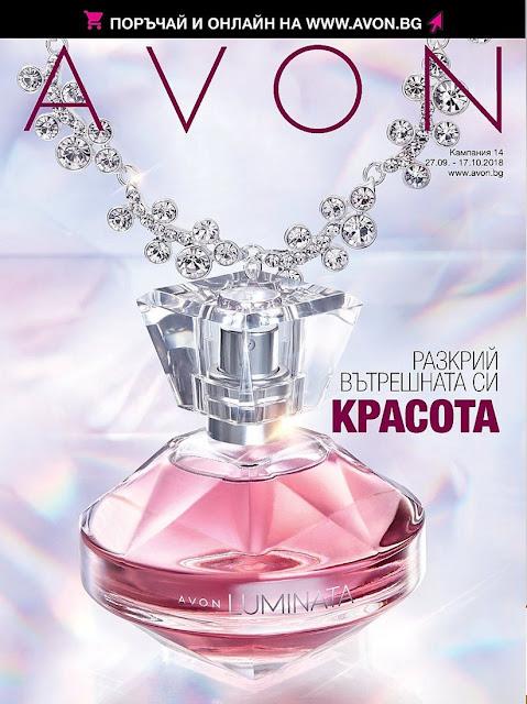 https://www.avon.bg/elektronna-broshyra/elektronna-broshyra