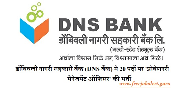 Dombivli Nagari Sahakari Bank, DNS Bank, Bank, Bank Recruitment, Post Graduation, MBA, Probationary Officer, Maharashtra, Latest Jobs, dns bank logo