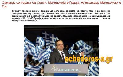 """Ο Σαμαράς στην Θεσσλονίκη: """"Η Μακεδονία είναι ελληνική"""", είπε."""