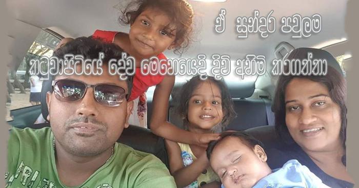 https://www.gossiplankanews.com/2019/04/katuwapitiya-family-dies.html
