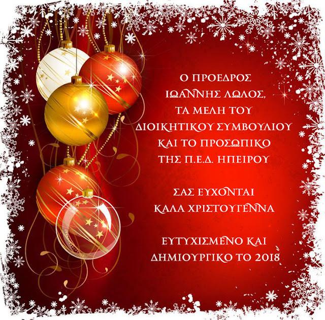 Ευχές για τα Χριστούγεννα από την ΠΕΔ Ηπείρου
