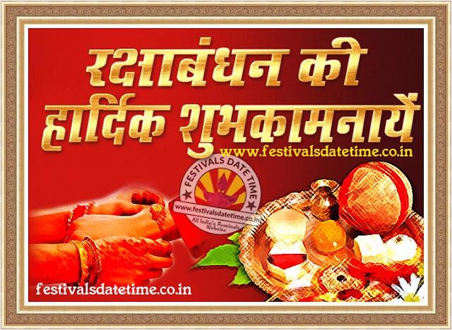 Raksha Bandhan Wallpaper in Hindi, रक्षाबंधन वॉलपेपर हिंदी में