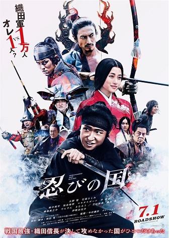 Ninja Đối Đầu Samurai - Mumon: Shinobi No Kuni