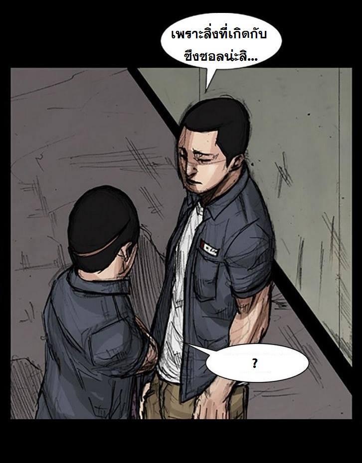Dokgo - หน้า 10