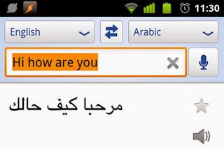 مترجم قوقل الناطق