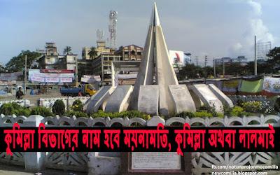 কুমিল্লা বিভাগের নাম হবে ময়নামতি, কুমিল্লা অথবা লালমাই