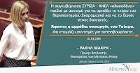 Ραχήλ Μακρή: Η συγκυβέρνηση ΣΥΡΙΖΑ - ΑΝΕΛ «αλυσοδένει» παιδιά με αυτισμό, για να αρπάξει το κτήριο του θεραπευτηρίου Σκαραμαγκά και να το δώσει στους δανειστές (ΦΩΤΟ)
