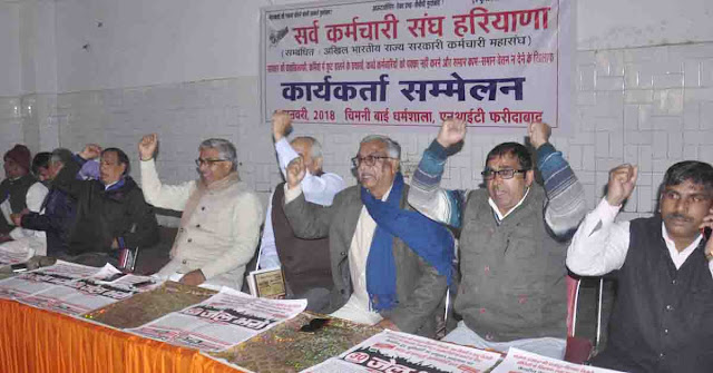 Meeting will be held on January 30 in Haryana, the offices of Employees' Associations in Jail Bharo Andolan, Faridabad.