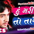 Hu Mari Jau To Tare Shu - Rohit Thakor New Song 2018 - Gujarati Songs Lyrics