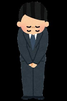 謝罪をする人のイラスト(男性)