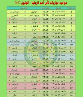 جدول مواعيد مباريات بطولة كأس أمم أفريقيا الجابون 2017 حسب توقيت القاهرة