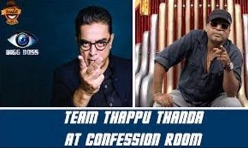Thappu Thanda Team at Big Boss Confession Room | Smile Settai