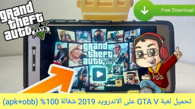 تنزيل لعبة GTA 5 للاندرويد - How to download GTA 5 On Android in 6MB