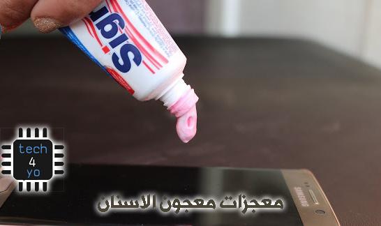 فوائد لا تعد ولا تحصى لمعجون الأسنان