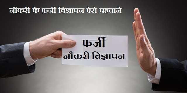 nakli-asli-sarkari-naukri-bharti-kaise-pehchane