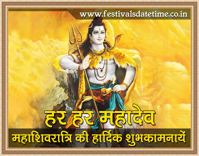 Maha Shivaratri Hindi Wishing Wallpaper No.6